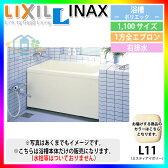 [PB-1102AR/L11-J2] INAX 浴槽本体 ポリエック お風呂 浴室 lixil イナックス 1,100サイズ 一方全エプロン 右排水 [条件付送料無料]