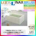 [PB-1111BR/L11] INAX 浴槽本体 ポリエック お風呂 浴室 lixil イナックス 1,100サイズ 2方半エプロン 右排水 [条件付送料無料]