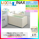 [PB-1112BL/L11] INAX 浴槽本体 ポリエック お風呂 浴室 lixil イナックス 1,100サイズ 2方全エプロン 左排水 [条件付送料無料]