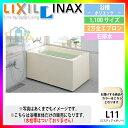 [PB-1112BR/L11] INAX 浴槽本体 ポリエック お風呂 浴室 lixil イナックス 1,100サイズ 2方全エプロン 右排水 [条件付送料無料]