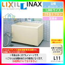 [PB-1002B(BF)L/L11] INAX 浴槽本体 ポリエック お風呂 浴室 アイボリー色 1000サイズ 2方全エプロン 左排水 [条件付送料無料]
