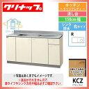 [KCZ-150MFR] クリナップ キッチン クリンプレティ 流し台 ナチュラル 間口150cm シンク 排水 右タイプ [条件付送料無料]