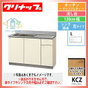 [KCZ-120MFL] クリナップ キッチン クリンプレティ 流し台 ナチュラル 間口120cm シンク 排水 左タイプ [条件付送料無料]