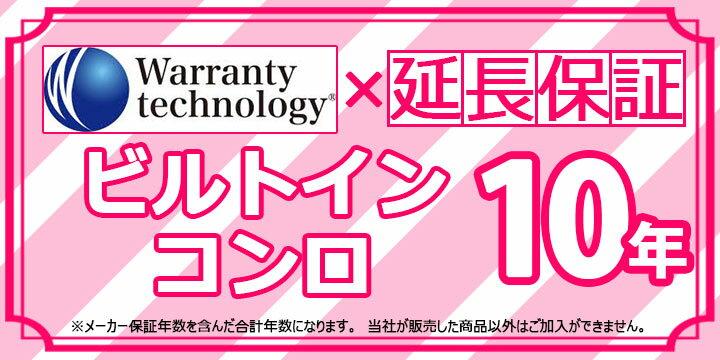 [Technology-WARRANTY-GASCONRO10] ワランティテクノロジー社の延長保証 ガスコンロ 10年間