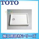 [PWP800N2W] TOTO 洗濯機 防水パン ドラム式洗濯機向け 800サイズ