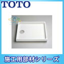 [PWP900N2W] TOTO 洗濯機 防水パン ドラム式洗濯機向け 900サイズ