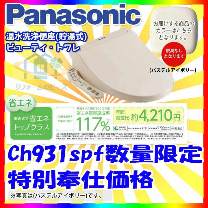 *[CH931SPF] パナソニック 温水洗浄便座 ビューティトワレ ウォシュレット 貯湯式 暖房便座 あす楽