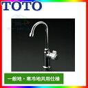 [TK605FR#54R] TOTO 泡まつ自在水栓 一般地・寒冷地共用 レバーハンドル [北海道沖縄離島除き送料無料]