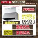★[ZRS60NBC12FSZ-E] クリナップ 深型レンジフード(シロッコファン) キッチン 台所用 換気扇 激安 超特価 SALE [条件付送料無料]