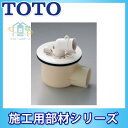 *[PJ2008NW] TOTO toto トートー 横引き排水トラップ 旧品番PJ2008SW あす楽