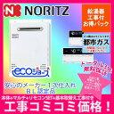[GT-C2052AWX-2BL:13A+RC-D101E:KOJI] ノーリツ ガスふろ給湯 フルオート20号 リモコンセット 工事費込み価格