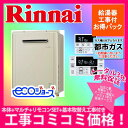 [RUF-E2405AW(A):13A+MBC-230VC:KOJI] リンナイ ガスふろ給湯器 リモコンセット フルオート24号 工事費込み価格