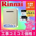[RUF-E2405AW(A):LPG+MBC-230VC:KOJI] リンナイ ガスふろ給湯器 リモコンセット フルオート24号 工事費込み価格