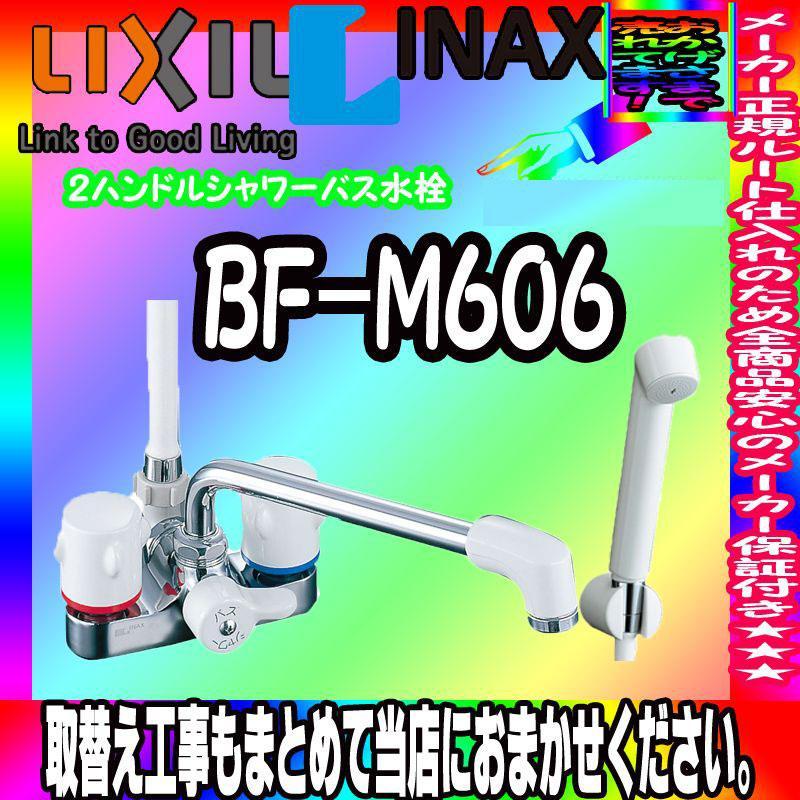 *[BF-M606] リクシル INAX 浴室シャワー水栓 サーモ付 デッキタイプ [北海道沖縄離島除き送料無料] あす楽