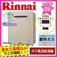 [RUF-E2008SAW(A):13A+MBC-230V:KOJI] リンナイ ガスふろ給湯器 リモコンセット セミオート20号 工事費込み価格