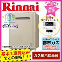 [RUF-E2405AW(A):13A+MBC-230V:KOJI] リンナイ ガスふろ給湯器 リモコンセット フルオート24号 工事費込み価格