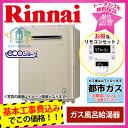 [RUF-E2405SAW(A):13A+MBC-230V:KOJI] リンナイ ガスふろ給湯器 リモコンセット セミオート24号 工事費込み価格