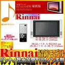 * [DS-1201HV(A)] リンナイ 浴室テレビ 12...