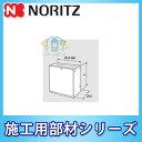*[D29(450)] ノーリツ 給湯器 据置台 [北海道沖縄離島除き送料無料] あす楽