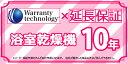 [Technology-WARRANTY-YOKKAN10] ワランティテクノロジー社の延長保証 浴室乾燥機 10年間