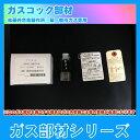 *[FV141D] 藤井合金 都市ガス用 I型可とう管ガス栓 15A あす楽