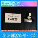 *[FV622B] 藤井合金 都市ガス用 L型機器接続ガス栓 15A あす楽