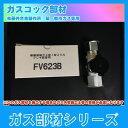 *[FV623B] 藤井合金 都市ガス用 I型機器接続ガス栓 20A あす楽
