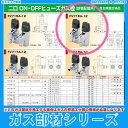 *[FV716A-12] 藤井合金 都市ガス用 露出型ヒューズガス栓 2口 LBタイプ あす楽