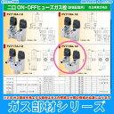 *[FV718A-12] 藤井合金 都市ガス用 露出型ヒューズガス栓 2口 LAタイプ あす楽