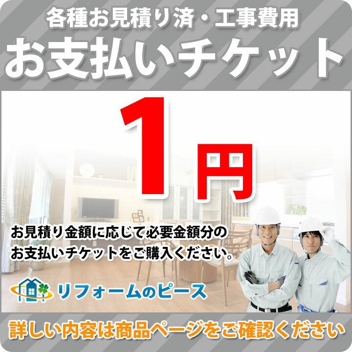 [PAY-TICKET-1] 【1円チケット】 工事費 お支払い用 チケット