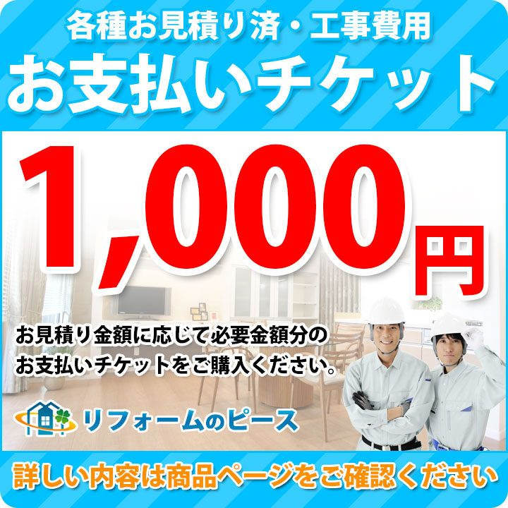 [PAY-TICKET-1000] 【1000円チケット】お支払い用 工事費 見積もり