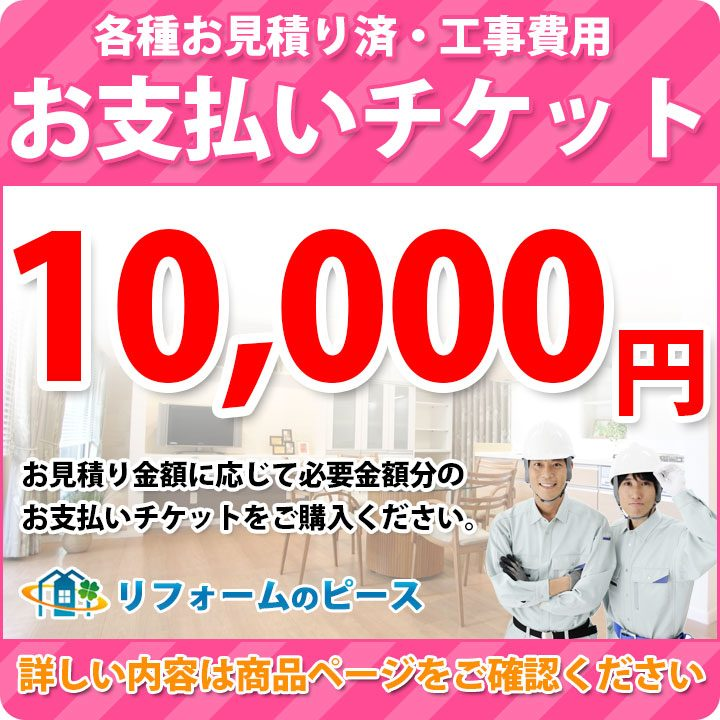 [PAY-TICKET-10000] 【10000円チケット】お支払い用 工事費 見積もり