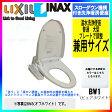 *[CW-B51:BW1] リクシル INAX シャワー便座 シンプルタイプ メーカー正規仕入れ保証付き あす楽 [北海道沖縄離島除き送料無料]