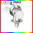[LF-WJ50KQ] INAX 洗濯機用横水栓金具 緊急止水弁付横水栓 本体フルメッキ仕様 洗濯機用 壁付タイプ