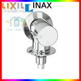 *[LF-WJ50KQ] INAX 洗濯機用横水栓金具 緊急止水弁付横水栓 本体フルメッキ仕様 洗濯機用 壁付タイプ あす楽