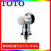 *[TW11R] ピタットくん TOTO 洗濯機用水栓 露出タイプ  緊急止水弁付横水栓 単水栓 蛇口(壁給水タイプ) あす楽