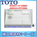 [PWP740N2W] TOTO 洗濯機 防水パン ドラム式...