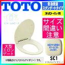 * [TC291_SC1] TOTO 大形 普通便座 前丸便...