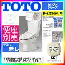 [CS370:SC1+SH370BA:SC1] TOTO セレストR 床排水 手洗無 激安 特価 SALE [北海道沖縄離島除き送料無料]