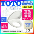 [TCF226:SC1] TOTO toto 兼用サイズ 暖房便座 ウォームレットG 脱臭機能付