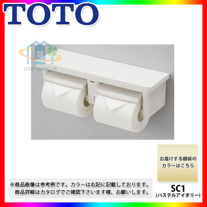 [YH650:SC1] 新品番♪ TOTO toto 紙巻器 棚付2連紙巻器 芯ありペーパー用 [北海道沖縄離島除き送料無料]