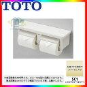 *[YH60N:SC1] 人気商品♪ TOTO toto 紙巻器 棚付2連紙巻器 芯ありペーパー用 激安 超特価 SALE あす楽