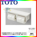 *[YH60N:NW1] 人気商品♪ TOTO toto 紙巻器 棚付2連紙巻器 芯ありペーパー用 激安 超特価 SALE あす楽