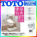 * [CS501:NW1] TOTO スワレット 和風便器改造用腰掛便器 激安 特価 SALE! [