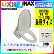 *[CW-B51:BN8] リクシル INAX シャワー便座 シンプルタイプ メーカー正規仕入れ保証付き あす楽 [北海道沖縄離島除き送料無料]