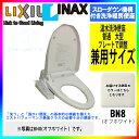 *[CW-B51:BN8] リクシル INAX シャワー便座 シンプルタイプ メーカー正規仕入れ保証付き [北海道沖縄離島除き送料無料] あす楽