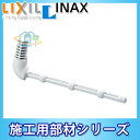 *[A-8685:WA] INXA LIXIL 2連用芯無しペーパー用芯棒 あす楽