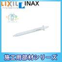 *[A-4326] INXA LIXIL 芯無しペーパー用芯棒 あす楽
