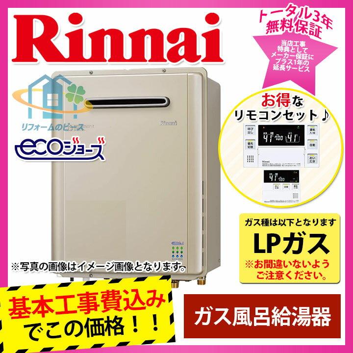 [RUF-E2005SAW(A):LPG+MBC-230V:KOJI] リンナイ ガスふろ給湯器 洗面台 リモコンセット セミオート20号 工事費込み価格:リフォームのピース ザネクスト 交換 リンナイ ruf-e2005saw INAX 安心の標準工事付パック当店 ノーリツ gt-c2052sawx-2 類似品の方も別途お取り扱いよろしくお願い致します
