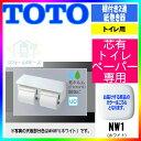 [YH600FM:NW1] TOTO 棚付2連紙巻器 芯ありペーパー用ホルダー 激安 超特価 SALE